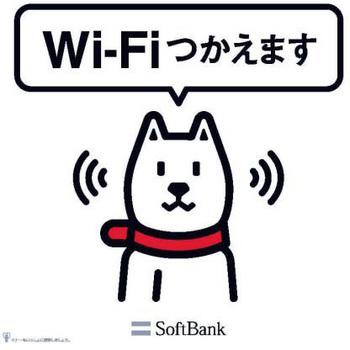 softbank_wifi.jpeg